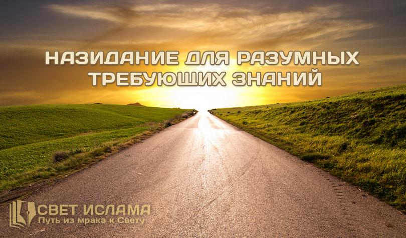 nazidanie-dlya-razumnyx-trebuyushhix-znanij