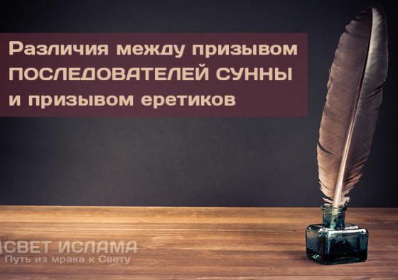 810-POSTrazlichiya-mezhdu-prizyvom-posledovatelej-sunny-i-prizyvom-eretikov