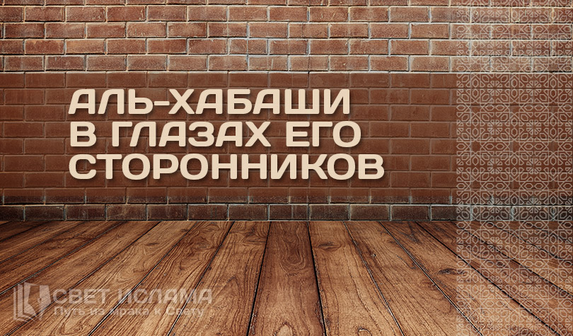 al-xabashi-v-glazax-ego-storonnikov