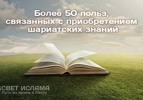bolee-50-polz-svyazannyx-s-priobreteniem-shariatskix-znanij