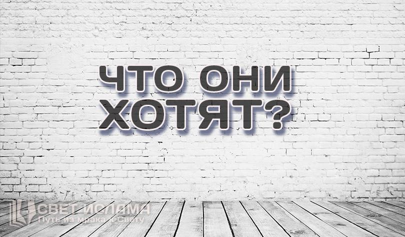 chto-oni-xotyat