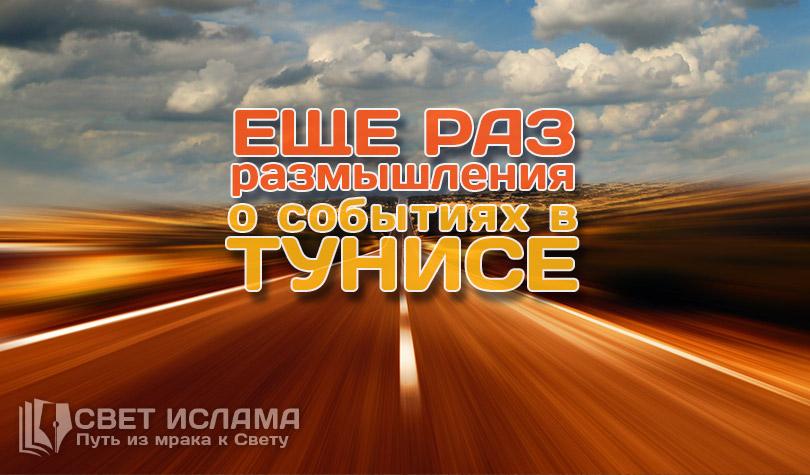 eshhe-raz-razmyshleniya-o-sobytiyax-v-tunise