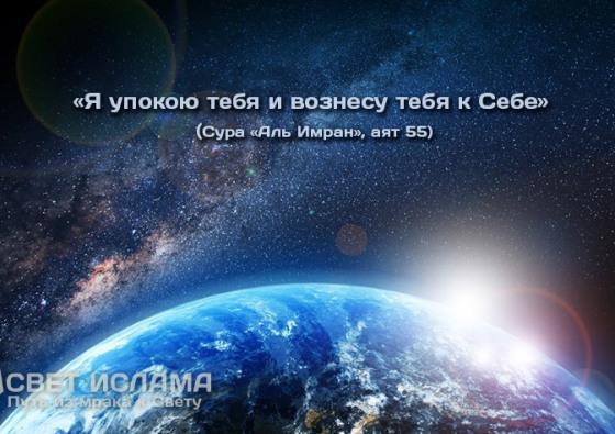 ibn-tajmijya-da-smiluetsya-nad-nim-allax-o-voznesenii-isy-mir-emu