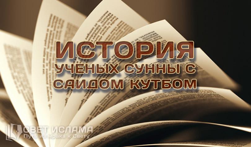 istoriya-svyazannaya-s-kritikoj-i-diskreditaciej-v-adres-pisatelya-saida-kutba