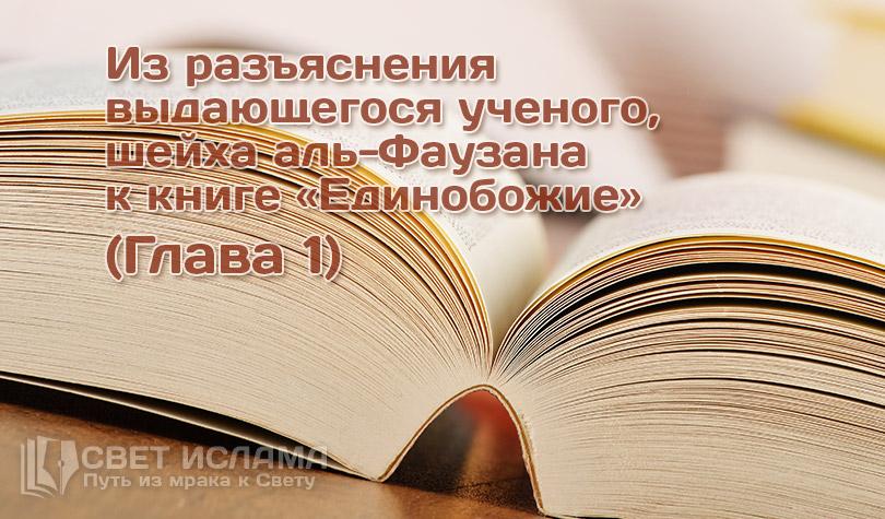 iz-razyasneniya-vydayushhegosya-uchenogo-shejxa-al-fauzana-k-knige-edinobozhie-glava-1