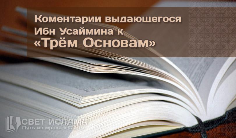 komentarii-vydayushhegosya-ibn-usajmina-k-tryom-osnovam