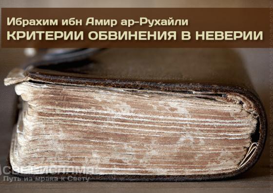 kriterii-obvineniya-v-neverii-ibraxim-ibn-amir-ar-ruxajli