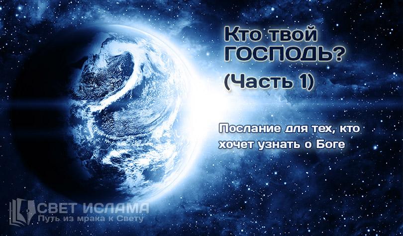 kto-tvoj-gospod-chast-1