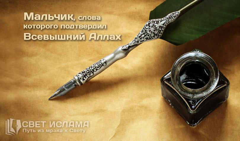 malchik-slova-kotorogo-podtverdil-vsevyshnij-allax