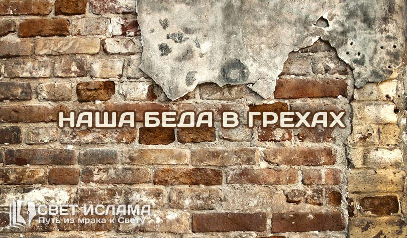 nasha-beda-v-grexax