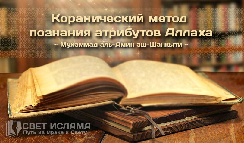 novaya-kniga-koranicheskij-metod-poznaniya-atributov-allaxa