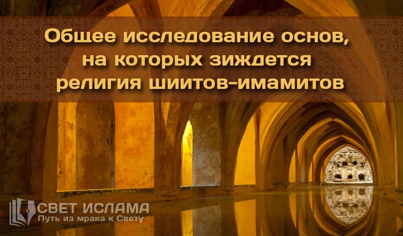 obshhee-issledovanie-osnov-na-kotoryx-zizhdetsya-religiya-shiitov-imamitov