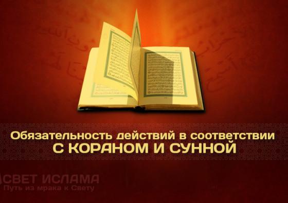 obyazatelnost-dejstvij-v-sootvetstvii-s-koranom-i-sunnoj