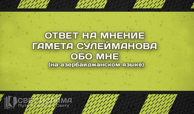 otvet-qametu-az