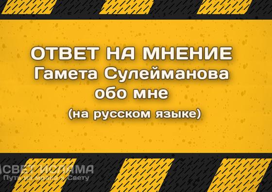 otvet-qametu-rus-1