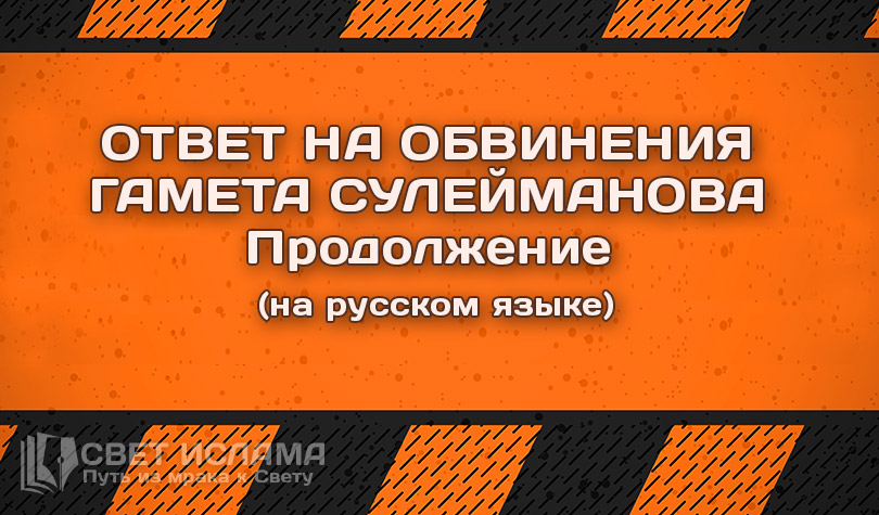 otvet-qametu-rus-2