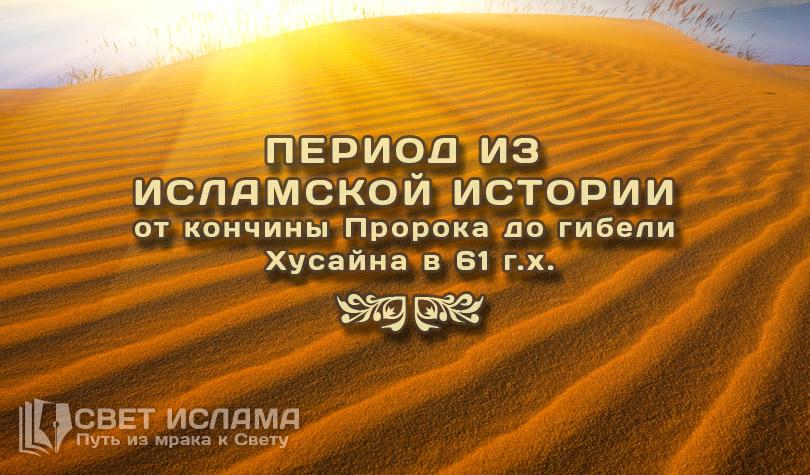 period-iz-islamskoj-istorii-ot-konchiny-proroka-do-gibeli-xusajna-v-61-g-x