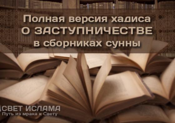 polnaya-versiya-xadisa-o-zastupnichestve-v-sbornikax-sunny