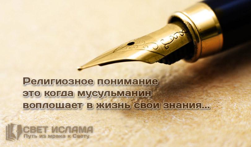 razyasnenie-neskolkix-xadisov-sady-pravednyx-ibn-usajmin-da-smiluetsya-nad-nim-allax