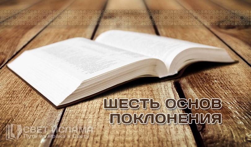 shest-osnov-pokloneniya-ibn-al-usajmin-da-smiluetsya-nad-nim-allax