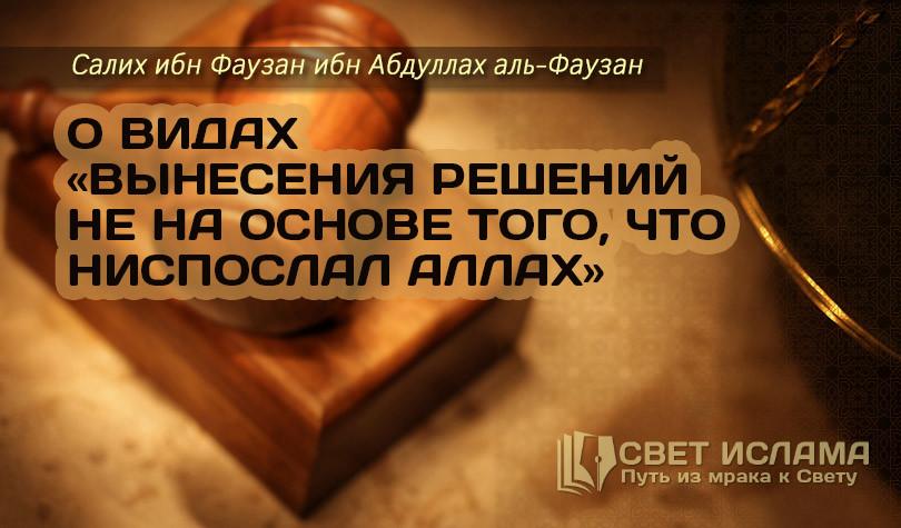 slova-shejxa-salixa-al-fauzana-o-vidax-vyneseniya-reshenij-ne-na-osnove-togo-chto-nisposlal-allah