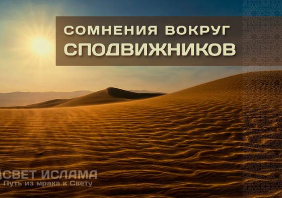 somneniya-vokrug-spodvizhnikov