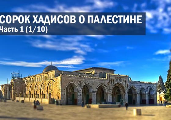 sorok-xadisov-o-palestine-chast-1