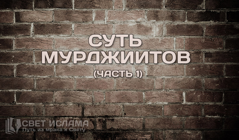sut-murdzhiitov-chast-1