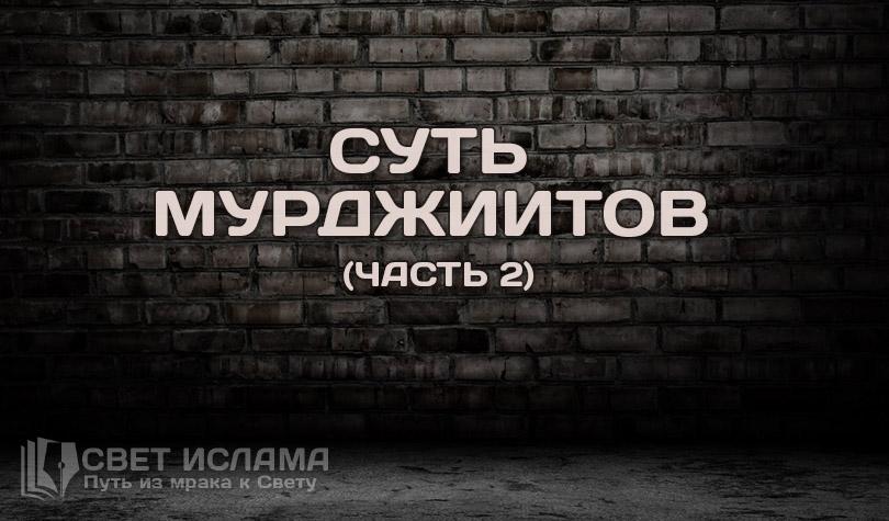 sut-murdzhiitov-chast-2