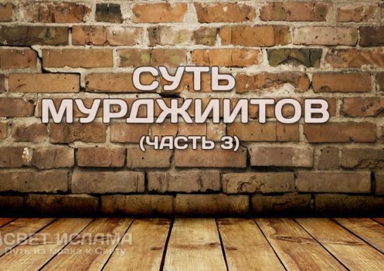 sut-murdzhiitov-chast-3