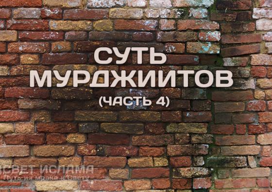 sut-murdzhiitov-chast-4