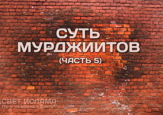 sut-murdzhiitov-chast-5