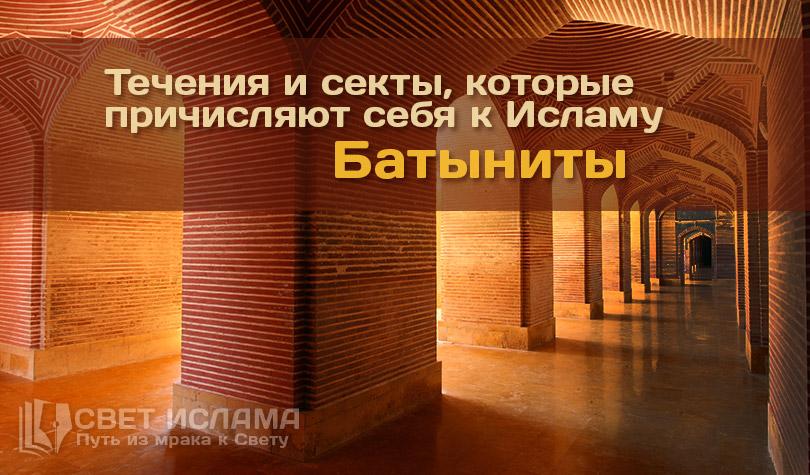 techeniya-i-sekty-kotorye-prichislyayut-sebya-k-islamu-batynity