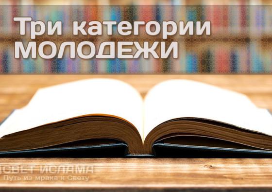 tri-kategorii-molodezhi