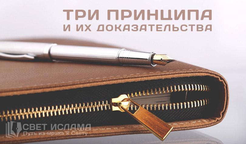 tri-principa-i-ix-dokazatelstva