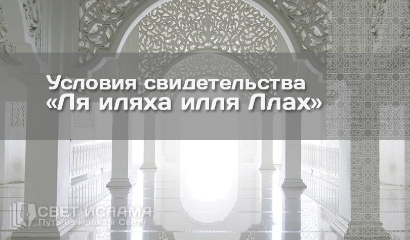 usloviya-svidetelstva-lya-ilyaxa-illya-llax