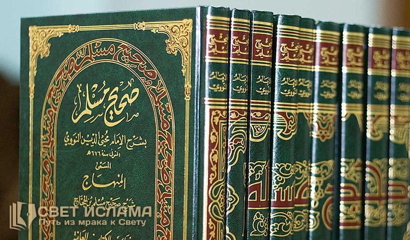 uznajte-knigi-xadisov-muslim