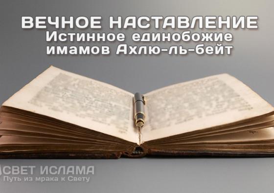 vechnoe-nastavlenie-istinnoe-edinobozhie-imamov-axlyu-l-bejt