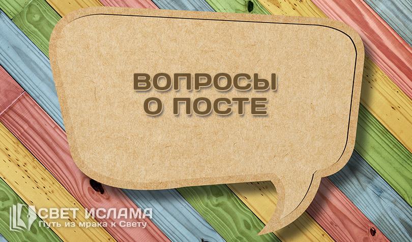 voprosy-o-poste