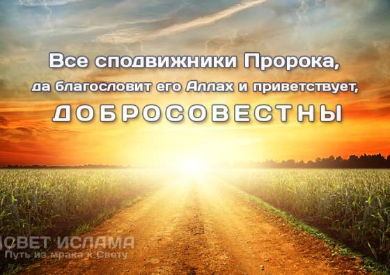 vse-spodvizhniki-proroka-da-blagoslovit-ego-allax-i-privetstvuet-dobrosovestny