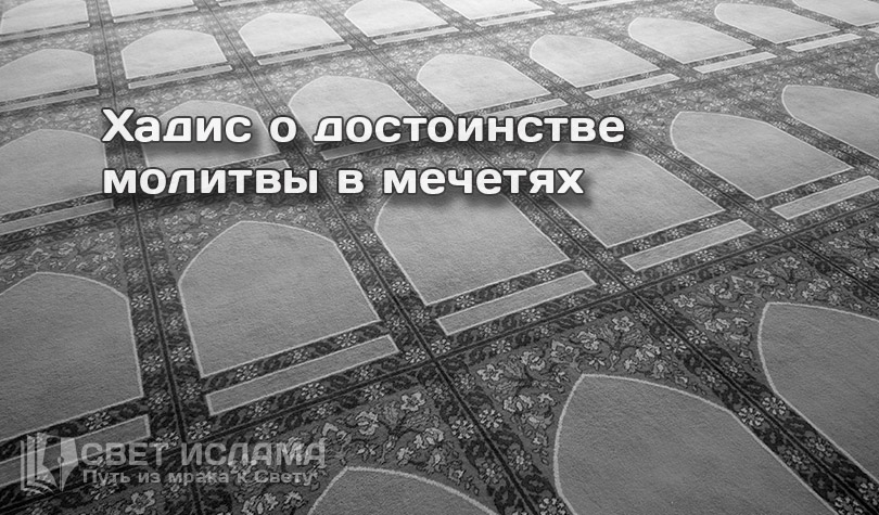 xadis-o-dostoinstve-molitvy-v-mechetyax
