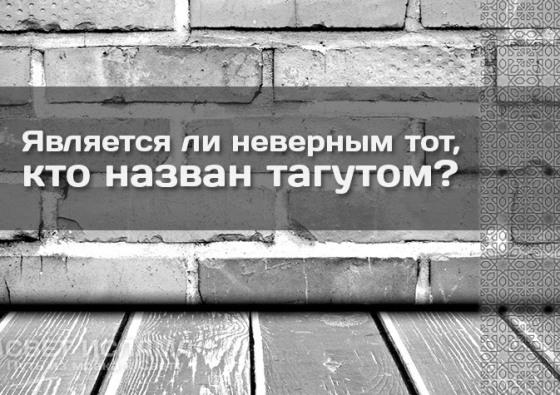 yavlyaetsya-li-nevernym-tot-kto-nazvan-tagutom