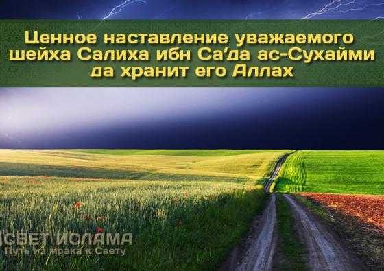 cennoe-nastavlenie-uvazhaemogo-shejxa-salixa-ibn-sada-as-suxajmi-da-xranit-ego-allax