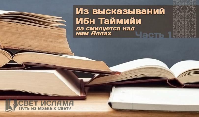 iz-vyskazyvanij-ibn-tajmiji-da-smiluetsya-nad-nim-allax-chast-1