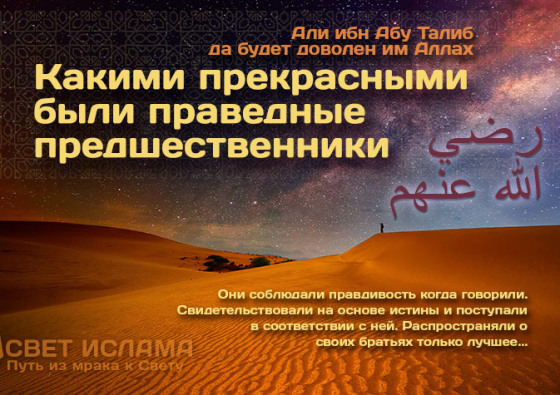 kakimi-prekrasnymi-byli-pravednye-predshestvenniki-ali-ibn-abu-talib-da-budet-dovolen-im-allax