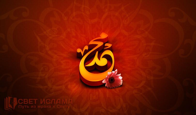 po-faktam-o-dne-rozhdenii-nashego-proroka-mir-emu-i-blagoslovenie-allaxa