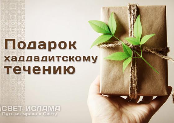 podarok-haddaditskomu-techeniyu