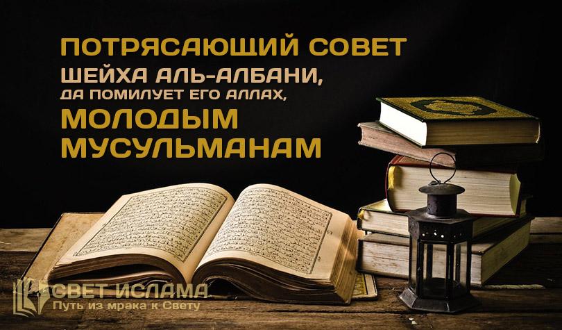 potryasayushhij-sovet-shejxa-al-albani-da-pomiluet-ego-allax-molodym-musulmanam