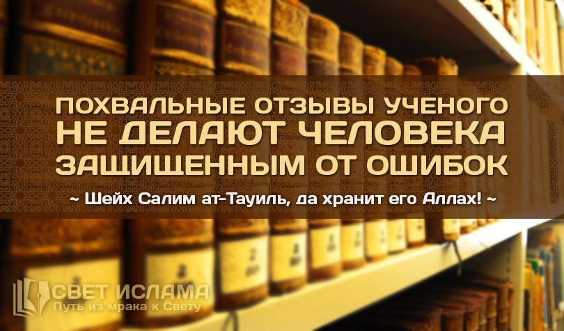 poxvalnye-otzyvy-uchenogo-ne-delayut-cheloveka-zashhishhennym-ot-oshibok