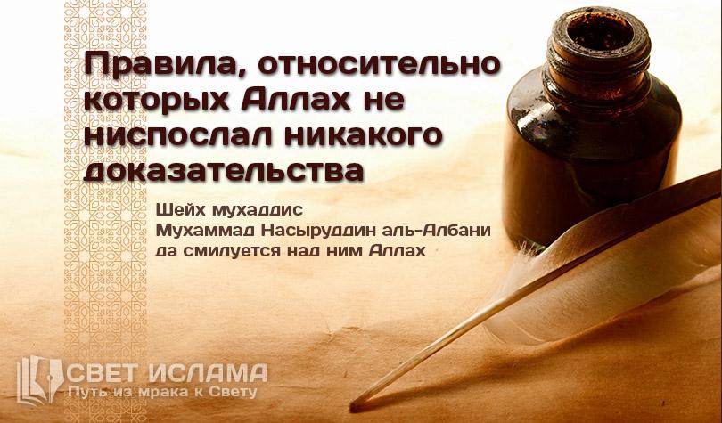 pravila-otnositelno-kotoryx-allax-ne-nisposlal-nikakogo-dokazatelstva-al-albani-da-smiluetsya-nad-nim-allax